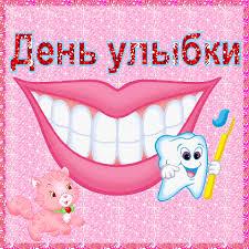 Открытка. С днем улыбки! Зубик с зубной щеткой открытки фото рисунки картинки поздравления