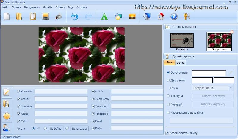 скриншот программы 17