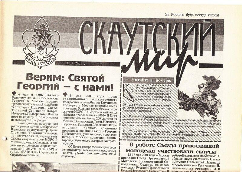 О первой Большой Георгиевской игре в России