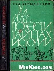 Книга Две повести о тайнах истории
