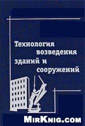 Книга Технология возведения зданий и сооружений