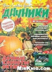 Журнал Дачники №9 2013