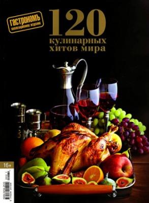 Книга Гастрономъ. Спецвыпуск № 1 2013. 120 праздничных кулинарных хитов мира