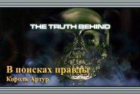 В поисках правды (5 серия из 5)  Король Артур / The Truth Behind (2011г./IPTVRip) avi