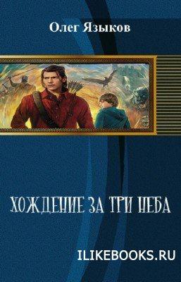 Языков Олег - Хождение за три неба