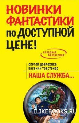 Книга Товстонос Евгений, Доброхлеб Сергей - Наша служба