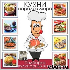 Книга Кухни народов мира. Подборка кулинарных книг