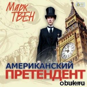 Книга Марк Твен - Американский Претендент (Аудиокнига)
