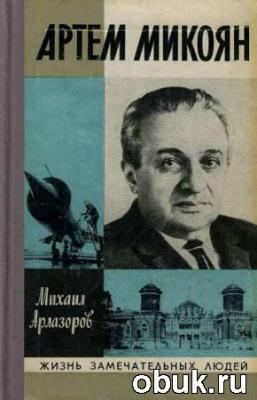 Книга Михаил Арлазоров - Артем Микоян