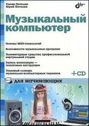 Книга Музыкальный компьютер для начинающих