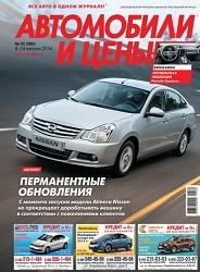 Журнал Автомобили и цены №32 2014