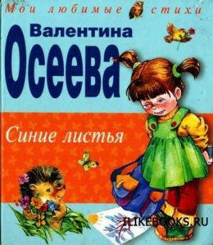 Книга Синие листья
