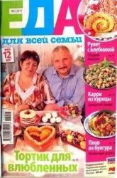 Журнал Еда для всей семьи № 2 2013