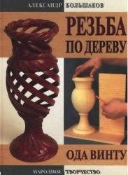 Книга Резьба по дереву. Ода винту