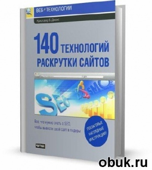 Книга 140 технологий раскрутки сайтов / Джонс Кристофер Б. (2011)