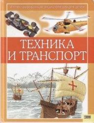 Книга Техника и транспорт. Иллюстрированная энциклопедия для детей