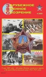 Журнал Зарубежное военное обозрение №4 2005