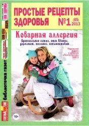 Журнал Простые рецепты здоровья. №1 2013