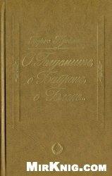 Книга О Голдсмите, о Байроне, о Блоке... Статьи о литературе