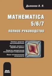 Книга Mathematica 5/6/7. Полное руководство