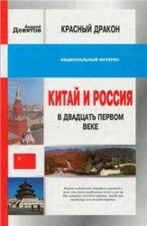 Книга Красный дракон. Китай и Россия в XXI веке
