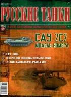 Книга Русские танки №55, 2012. САУ 2С7
