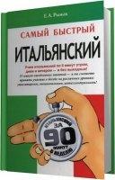 Е.А. Рыжак - Самый быстрый итальянский (2013) pdf 91Мб