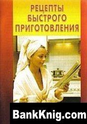 Рецепты быстрого приготовления pdf 1,06Мб