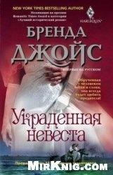 Книга Украденная невеста