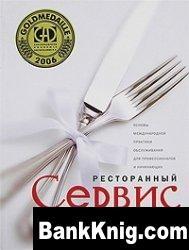 Книга Ресторанный сервис. Основы международной практики обслуживания для профессионалов и начинающих djvu 79Мб