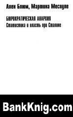Книга Бюрократическая анархия: Статистика и власть при Сталине pdf 3Мб