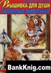 Журнал Вышивка для души. Спецвыпуск №11 2008 djvu 6,82Мб
