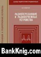 Книга Радиопередающие и радиоприемные устройства. Изд. 3-е djvu 11,2Мб