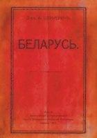 Беларусь. Политический очерк pdf 6,4Мб