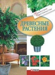 Книга Древесные растения