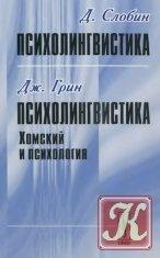Книга Психолингвистика. Хомский и психология