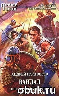 Книга Андрей Посняков. Вандал. Книга 1. Драконы моря