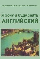 Книга Я хoчy и бyдy знaть aнглийcкий pdf 62Мб