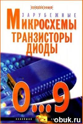 Книга Корякин-Черняк С. Л. Зарубежные микросхемы, транзисторы, диоды 0...9