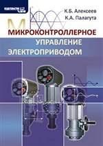 Книга Микроконтроллерное управление электроприводом