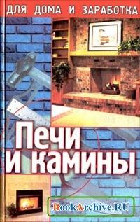 Книга Печи и камины (А.Коробейников).