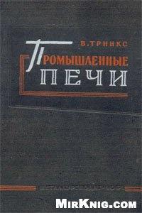 Книга Промышленные печи. Том 2