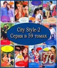 City Style-2. Серия в 59 томах