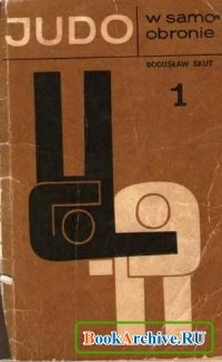 Книга Judo w samoobronie (zeszyt 1).