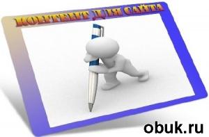 Книга Контент для сайта (2012) DVDRip