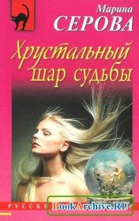 Хрустальный шар судьбы (аудиокнига).