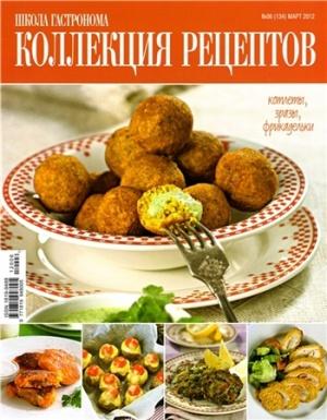 Журнал Журнал Школа гастронома. Коллекция рецептов № 6 2012