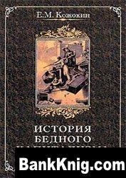 Книга История бедного капитализма. Франция XVIII — первой половины XIX века
