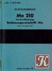 Книга Me 210  Schusswaffenanlage. Bedienvorschrift - Wa