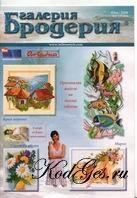 Книга Журнал вышивки гобеленов «Галерия Бродерия» июль 2006